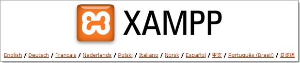 Wordpress sur une clé USB : page d'accueil de Xampp après le premier lancement